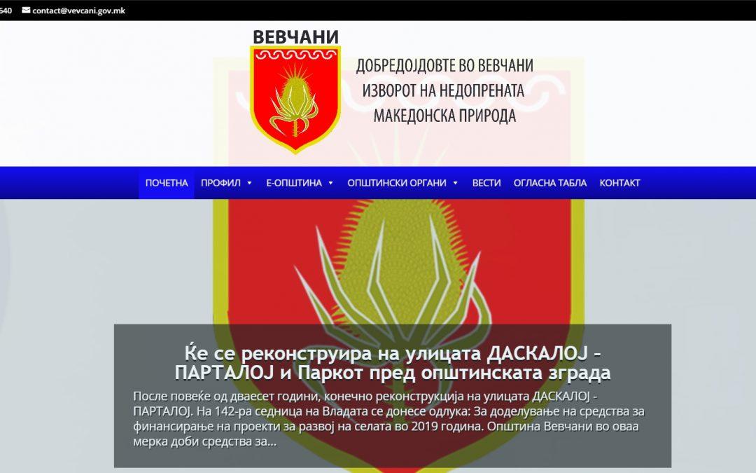 Редизајниран општинскиот WEB портал vevcani.gov.mk