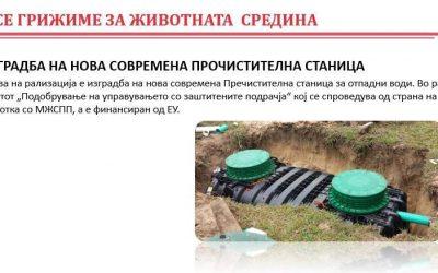 Се гради станица за третман на отпадни води во Вевчани