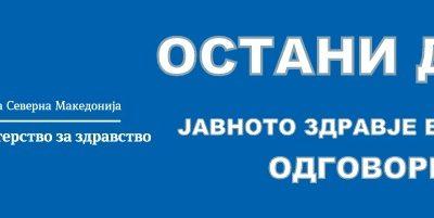 Апел за самоизолација и следење на мерките и одлуките на Владата во врска со Ковид-19
