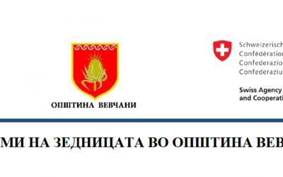 Јавна покана за учество на Проектен форум во Општина Вевчани