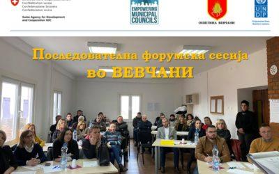 Се одржа 5-тата сесија од Форумите на заедницата во Вевчани